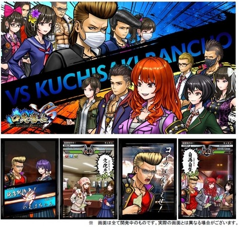 kuchisakibancho03