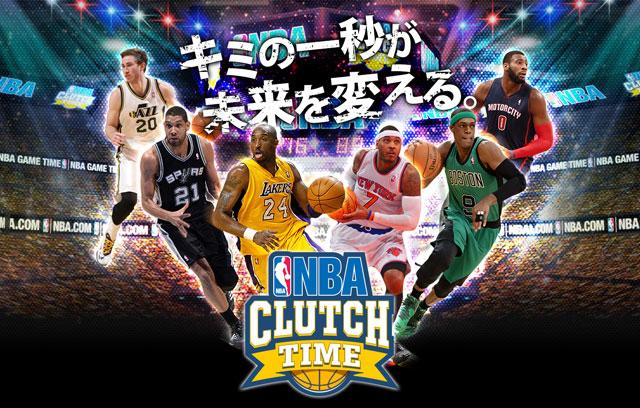 NBA CLUTCH TIME 11月25日配信決定!