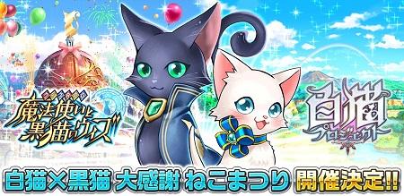 コロプラ「白猫×黒猫 大感謝ねこまつり」を開催。