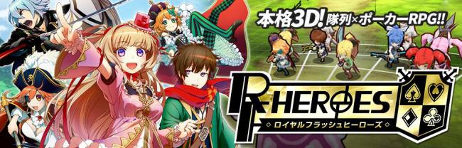 3D隊列バトルRPG「ロイヤルフラッシュヒーローズ」β参加者の募集を開始。