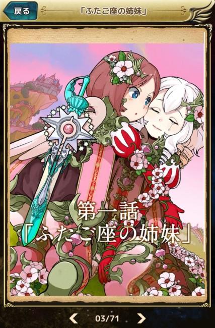 主人公は双子の姉妹剣士!