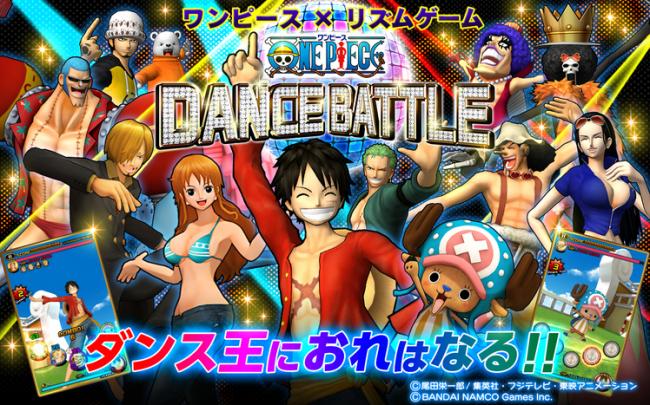 ワンピース×リズムゲーム!「ONE PIECE DANCE BATTLE」配信開始。