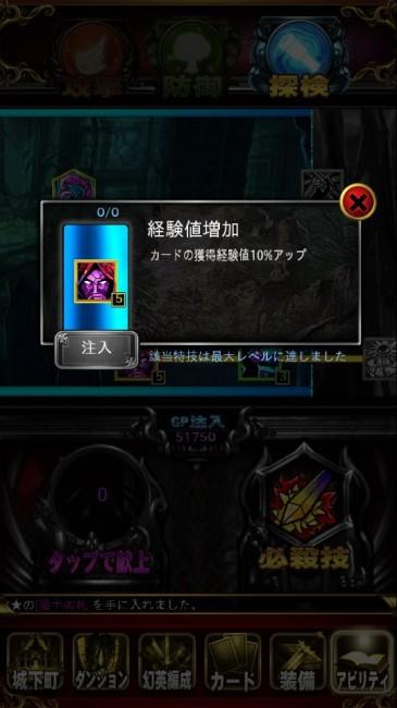 venusdungeon_play15