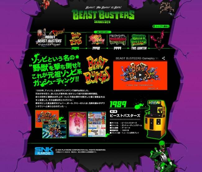 『BEAST BUSTERS』シリーズサイト。