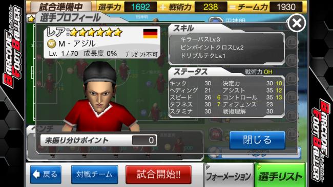 ちなみに私が獲得したのは、ドイツ代表のアジル!好きな選手だったから嬉しかった!