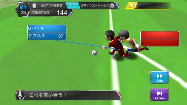 私はアジル中心の攻撃的なサッカーチームを目指してます!