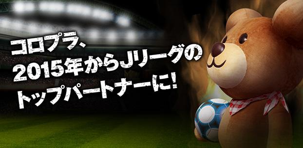 コロプラ、サッカー「Jリーグ」のオフィシャルパートナーに!