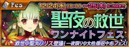 12月24日、「聖夜の救世 ワンナイトフェス」開催!