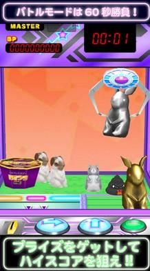 3Dのクレーンゲームが遊べる!