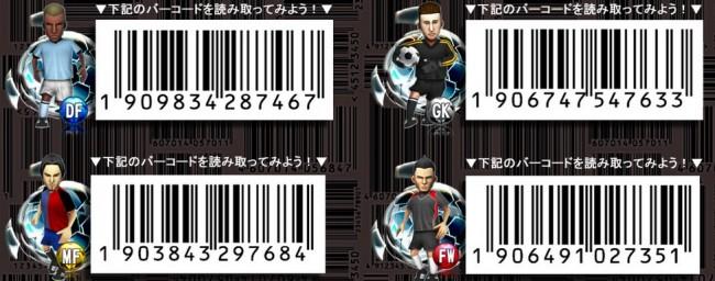BFB公式HP内に実は序盤に役に立つ4人の選手のバーコードが載っている!