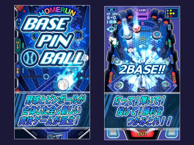 BasePinBall_03