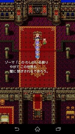 魔王バラモスは大魔王ゾーマのいち手先だった・・!