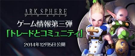 arksphere01