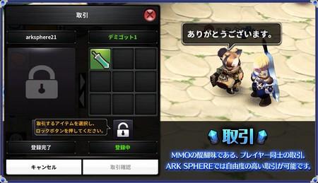 arksphere02