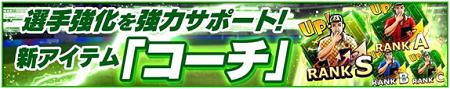 新アイテム「コ ーチ」追加!