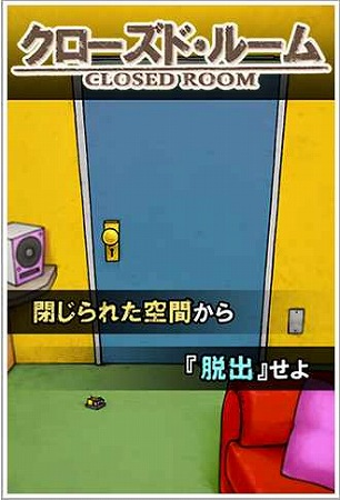 closedroom1
