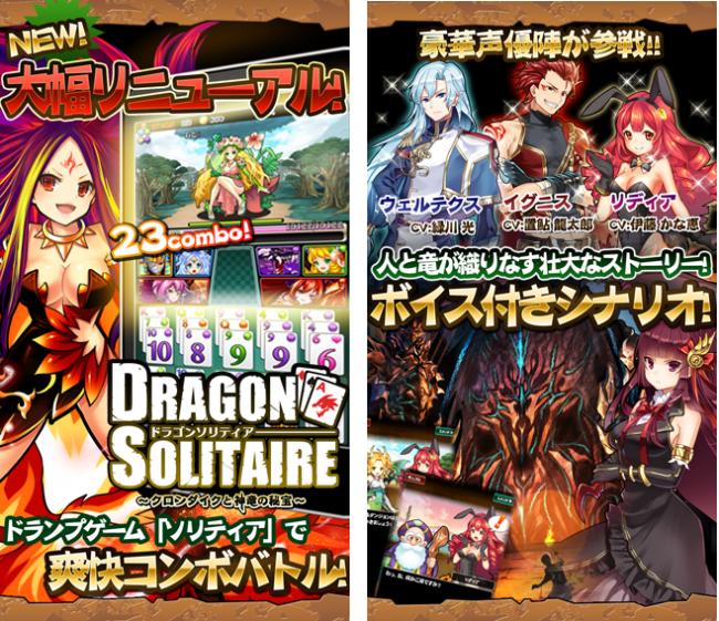 ORATTA初のフルネイティブアプリ、「ドラゴンソリティア」。ソリティアとRPGを掛け合わせている。RPG部分のボリュームアップを軸にした大型バージョンアップを控えているという。