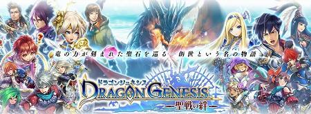 dragon_genesis3