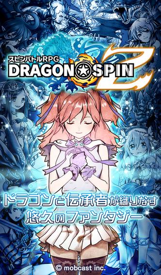 『ドラゴンスピンZ』 Android版が遂にリリース!