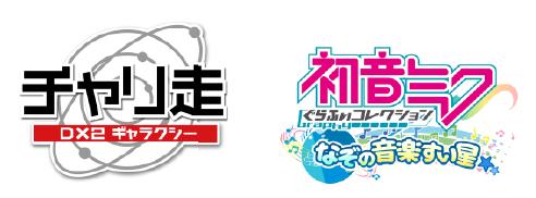チャリ走DX2で初音ミクとコラボ!「初音ミクGRAND PRIX」開催!
