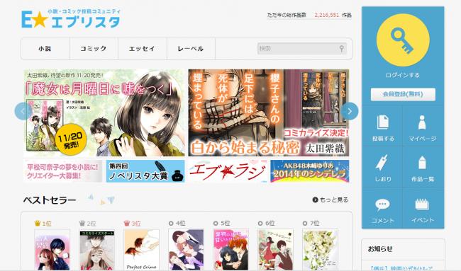 エブリスタ。2010年に開始した、小説やコミックの投稿コミュニティ。  http://estar.jp/