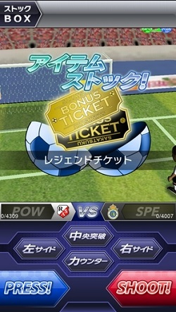 見事ゴールを決めて勝利すると「レジェンドチケット」を獲得できる。