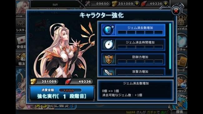 キャラクター強化で特殊な能力を獲得。