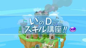 「 いの D のスキル講座」公式サイトから配信決定!