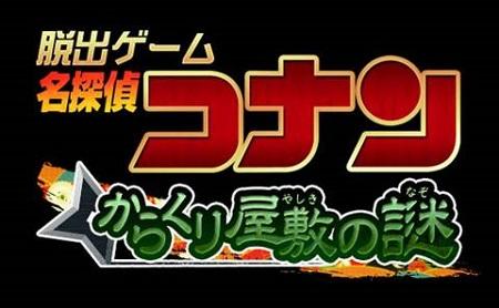 「名探偵コナン」×「脱出ゲームアプリ」第2弾、2015年1月に公開