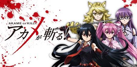 フィールズ×グリー  新たな協業プロジェクトタイトル 人気アニメ「アカメが斬る!」。