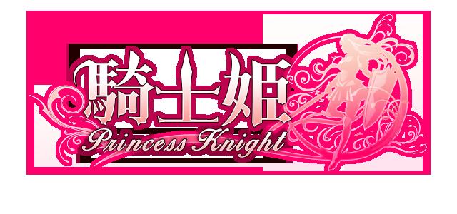 『騎士姫』「GREE」にて配信開始!
