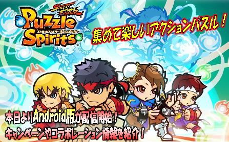 『ストリートファイター パズルスピリッツ』本日よりAndroid版の配信開始!