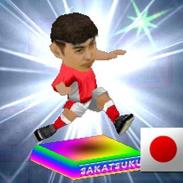 sakatsukushoot03