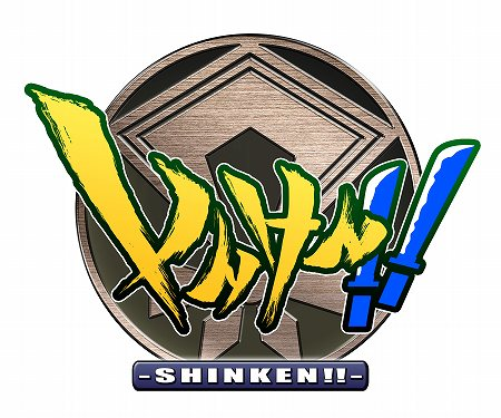 shinken_rogo_fix