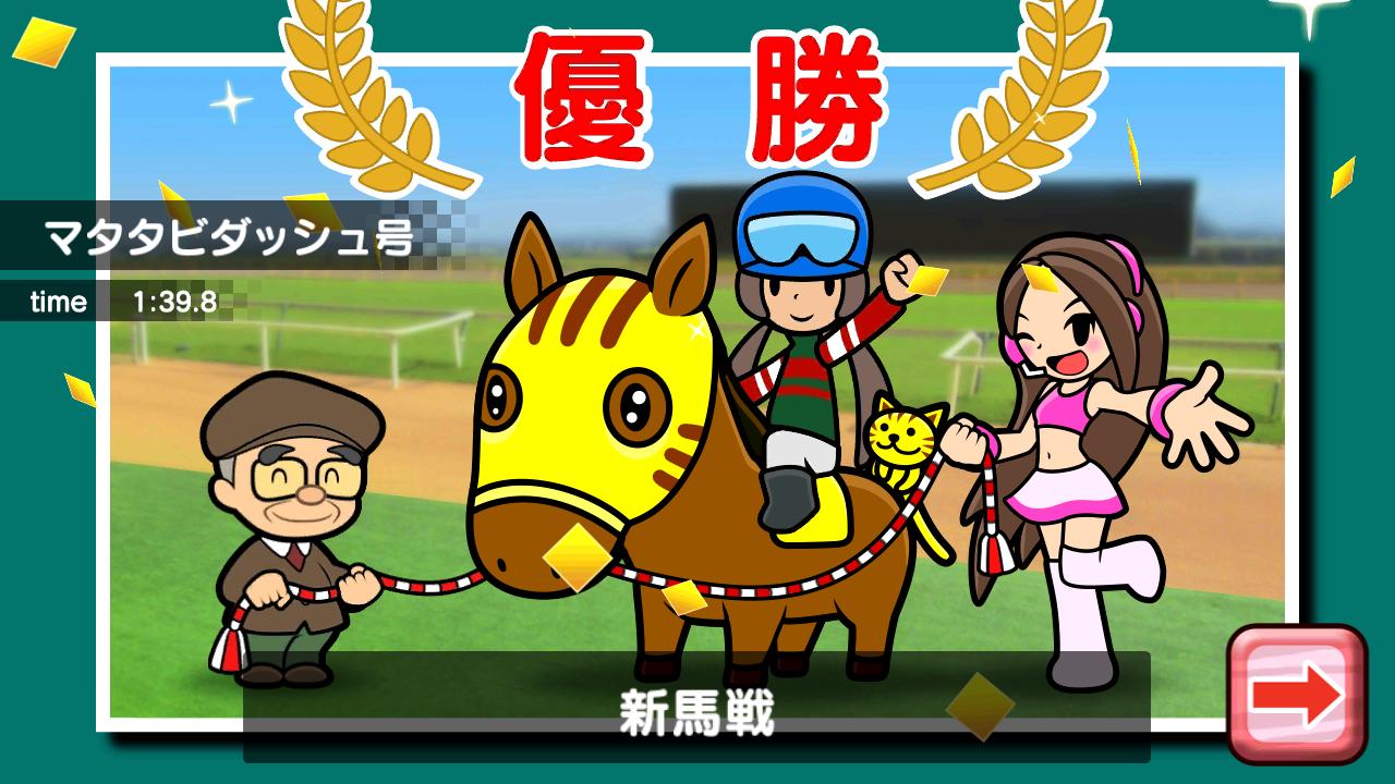やったね!私の腕が上手いのか馬の能力がいいのか。どっちも?