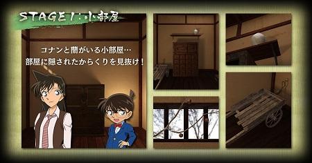 STAGE1:小部屋。