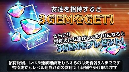 友達を招待してGEM×3を手に入れよう!