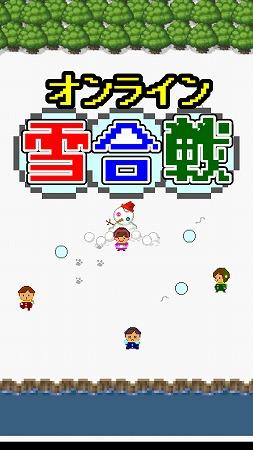 『オンライン雪合戦』Android版1月23日にリリース!