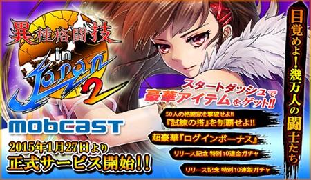 目覚めよ幾万人の闘士たち!『異種格闘技 in JAPAN2』配信開始。