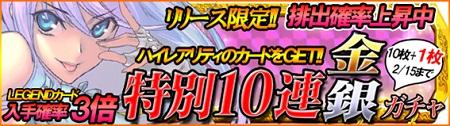 『特別10連金ガチャ』/『特別10連銀ガチャ』実装!