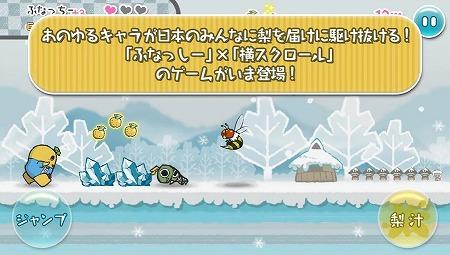 船橋市の非公認ゆるキャラ『ふなっしー』の非公式ゲーム!