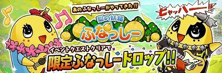 期間限定ステージ『梨の妖精ふなっしー』出現!