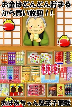 駄菓子の種類は全部で76種類!