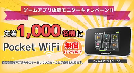体験モニター募集!Pcket WiFi無償レンタル!