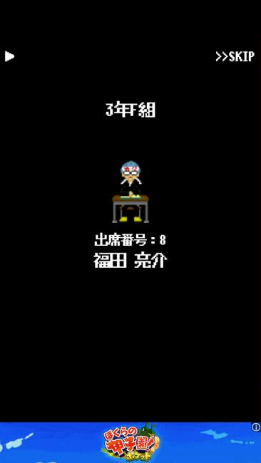 卒業~3年D組~ エンドロール