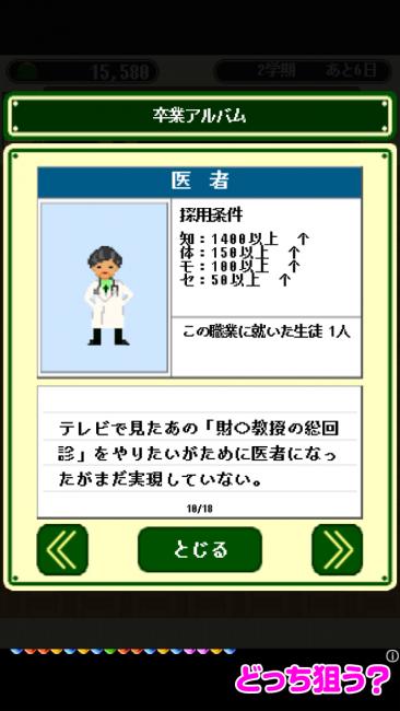 卒業~3年D組~ 医者