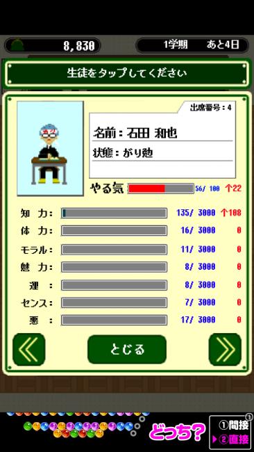 卒業~3年D組~