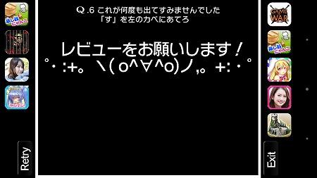 新ステージ問題 Q6。