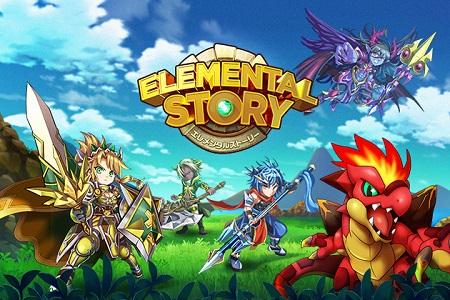 『Elemental Story(エレメンタルストーリー)』Android版リリース!
