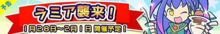 gacha_banner_150128_pre_official-thumb-450x71-13761